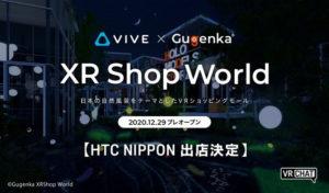 XRShop World