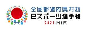 全国都道府県対抗eスポーツ選手権
