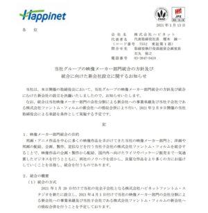ハピネット統合