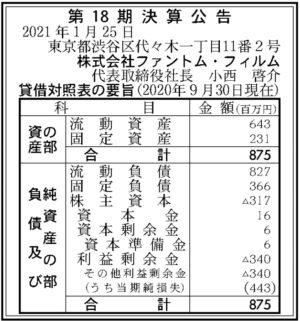 ファントム・フィルム 第18期決算