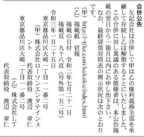 ローソンエンタテインメント 合併