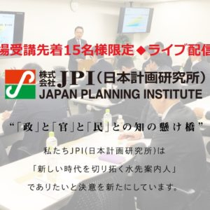 日本計画研究所