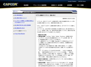 カプコン 動画ガイドライン