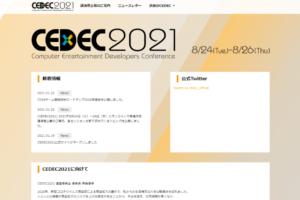 CEDEC2021