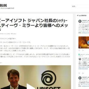 ユービーアイソフト ジャパン