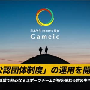 日本学生esports協会