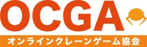 オンラインクレーンゲーム協会