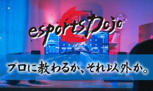 esports Dojo