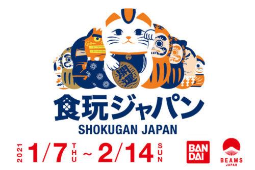 食玩ジャパン