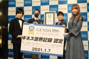 GENDA SEGA Entertainment