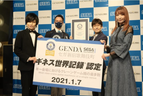 GENDA SEGA Entertainment