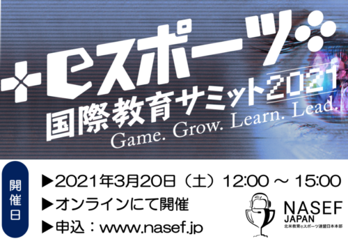 NASEF JAPAN 国際教育eスポーツサミット 2021