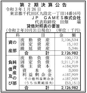 JP GAMES 第2期決算