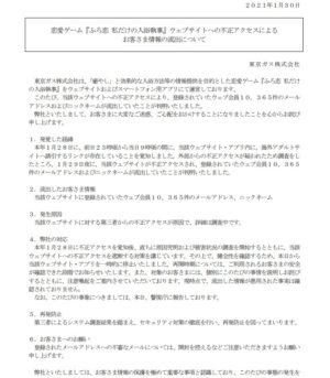 東京ガス ふろ恋