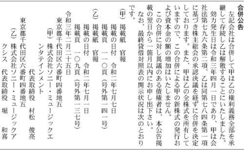 ソニー・ミュージックエンタテインメント 合併