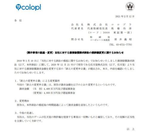コロプラ 訴訟