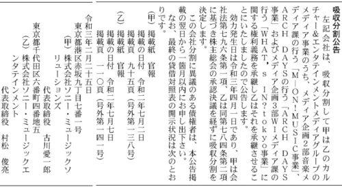 ソニー・ミュージックソリューションズ 吸収分割