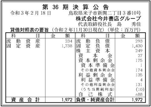 今井書店グループ 第36期決算