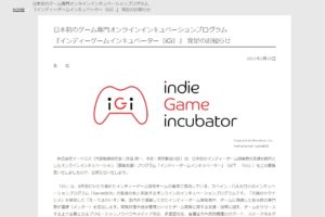 インディーゲームインキュベーター