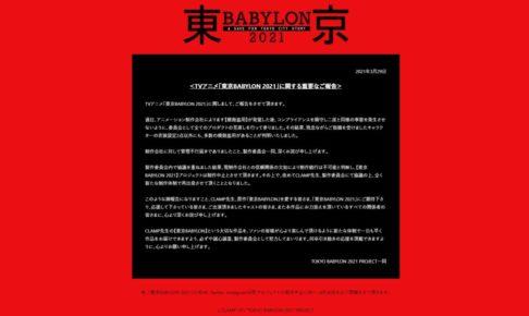 東京BABYLON 2021