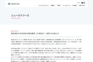 メディアドゥ 日本文芸社