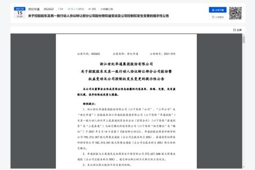 世紀華通 株式譲渡