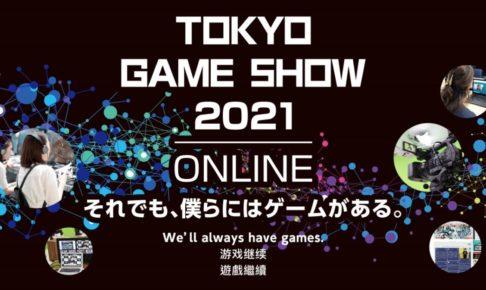 東京ゲームショウ2021