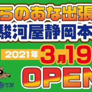 とらのあな出張所in駿河屋静岡本店