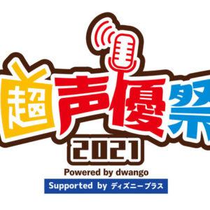 超声優祭2021 Powered by dwango , Supported by ディズニープラス
