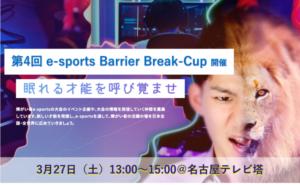 e-sports Barrier Break-Cup