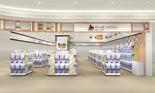 エルムの街ショッピングセンター店イメージ