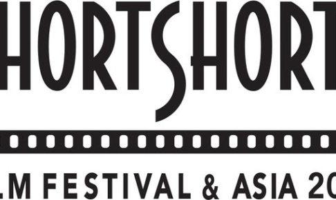 ショートショート フィルムフェスティバル