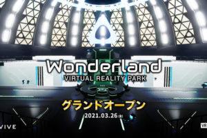 VIVE Wonderland
