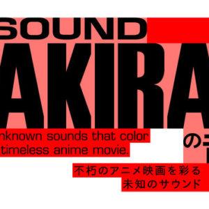 日本科学未来館 AKIRA