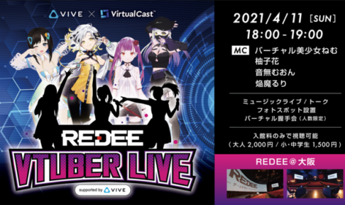 REDEE VTuber LIVE supported by VIVE