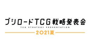 ブシロードTCG戦略発表会2021夏