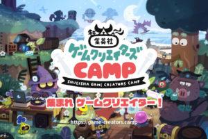 集英社ゲームクリエイターズCAMP