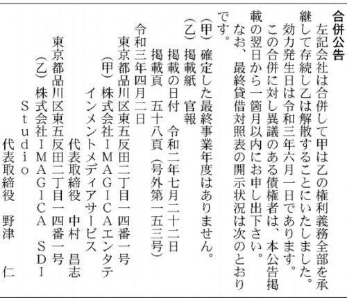 IMAGICAエンタテインメントメディアサービス