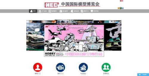 CHINA HOBBY EXPO