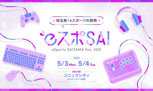 eSports SAITAMA FESTA 2021