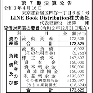 LINE Book Distribution 第7期決算
