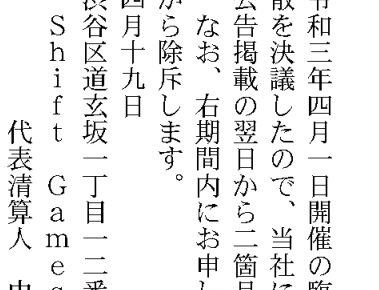 Shift Games 解散公告