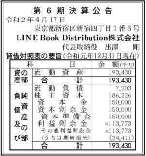 LINE Book Distribution 第6期決算