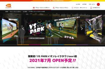 VS PARK イオンレイクタウンmori店