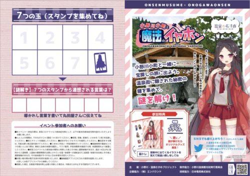 「小野川小町と魔法のイヤホン」ガイドブック「小野川小町と魔法のイヤホン」ガイドブック
