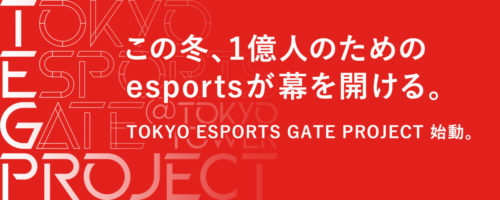 TOKYO ESPORTS GATE PROJECT