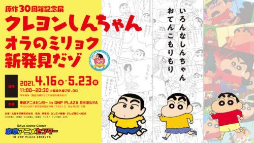 (C)︎臼井儀人/双葉社 (C)︎臼井儀人/双葉社・シンエイ・テレビ朝日・ADK
