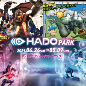 HADOパーク