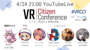 VR Citizen Conference