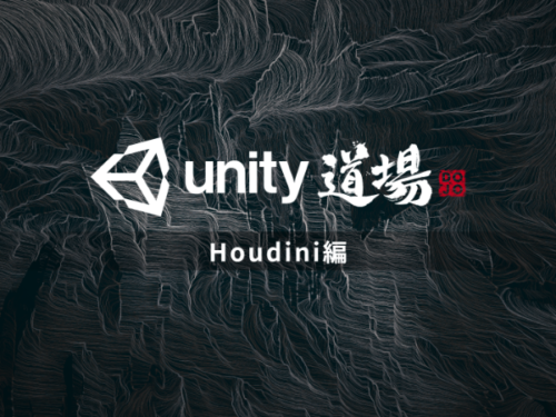 Unity道場